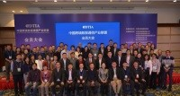 Group photo of 2018 Members Meeting of the China Cross-border Data Telecommunications Industry Alliance