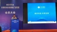Mr. Harris Peng, VP of the Business Development Department, China Entercom, spoke at the event